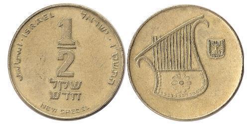 0.5 Шекель Израиль (1948 - ) Латунь