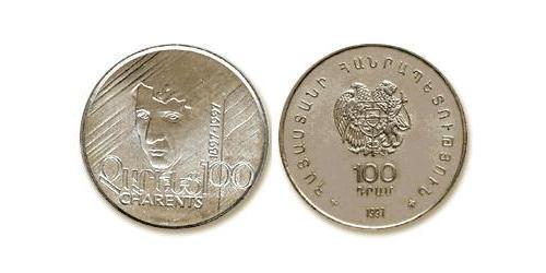 100 Драм Армения (1991 - ) Никель/Медь