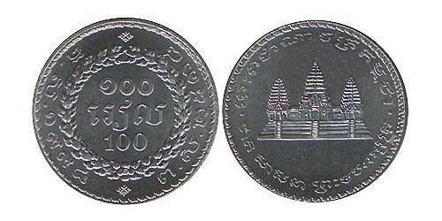 100 Риель Камбоджа Нержавеющая сталь