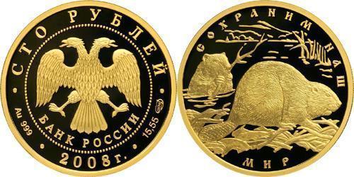 100 Рубль Российская Федерация  (1991 - ) Золото