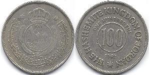 100 Fils Hashemite Kingdom of Jordan (1946 - )