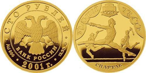 100 Ruble Russian Federation (1991 - ) Gold