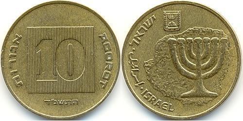 10 Агора Израиль (1948 - ) Латунь