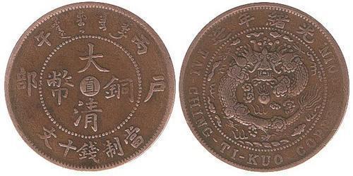10 Кеш Китайская Народная Республика Медь