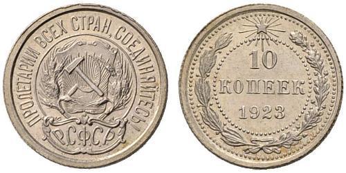 10 Копейка СССР (1922 - 1991)