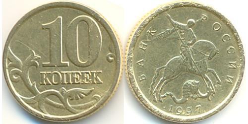 10 Копійка Російська Федерація (1991 - ) Латунь