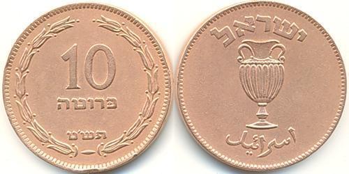 10 Прута Израиль (1948 - ) Бронза