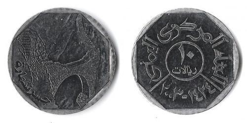 10 Риал Йемен Никель/Медь