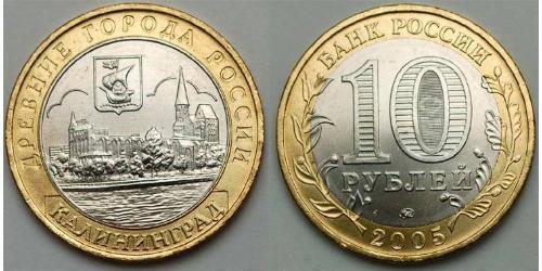 10 Рубль Российская Федерация  (1991 - ) Биметалл