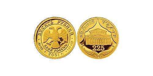 10 Рубль Российская Федерация  (1991 - ) Золото