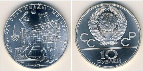 10 Рубль СССР (1922 - 1991) Серебро