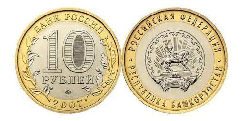 10 Рубль Российская Федерация  (1991 - )