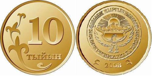 10 Тыйын Киргизстан (1991 - ) Латунь/Сталь