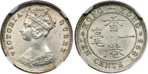 10 Cent 香港 銀 维多利亚 (英国君主)