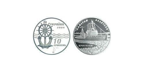 10 Hryvnia Ukraine (1991 - ) Silver
