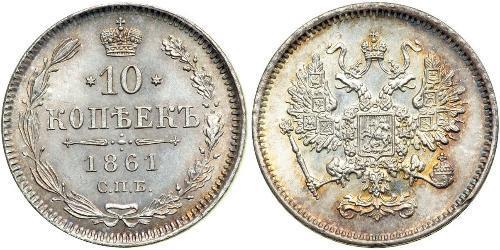 10 Kopeck 俄罗斯帝国 (1721 - 1917) 銀 亚历山大二世 (俄国) (1818-1881)
