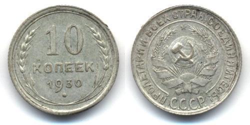 10 Kopeck USSR (1922 - 1991)