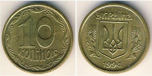 10 Kopek Ucrania (1991 - ) Latón