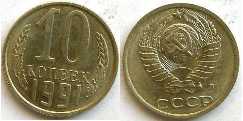 10 Kopek Unión Soviética (1922 - 1991) Níquel/Cobre