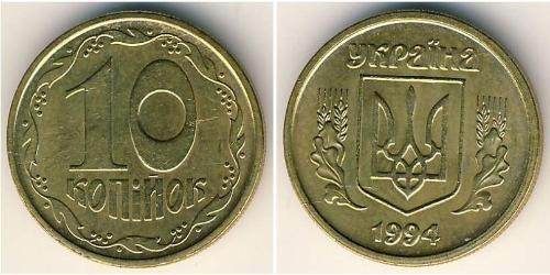 10 Kopeke Ukraine (1991 - ) Messing