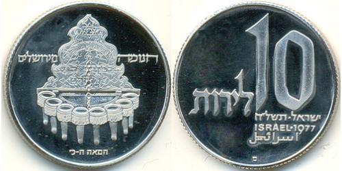 10 Lira Israel (1948 - ) Copper/Nickel
