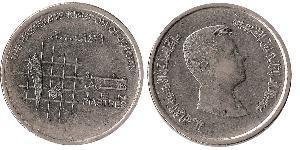 10 Piastre Hashemite Kingdom of Jordan (1946 - )  Abdullah II of Jordan (1962 - )