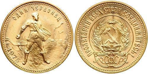 10 Rubel Russische Sozialistische Föderative Sowjetrepublik  (1917-1922) Gold