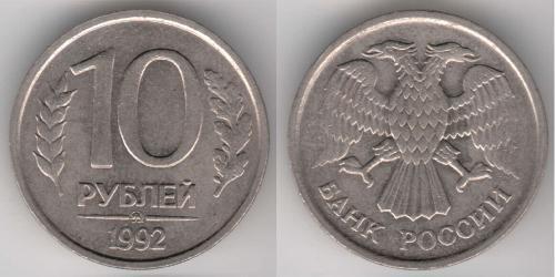 10 Ruble 俄罗斯