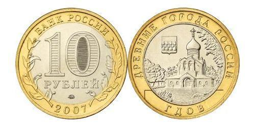 10 Ruble Russian Federation (1991 - )