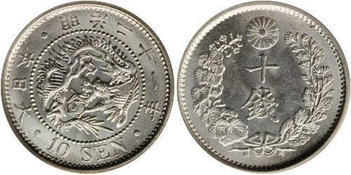 10 Sen 日本 銀