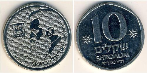10 Shekel Israel (1948 - ) Copper/Nickel