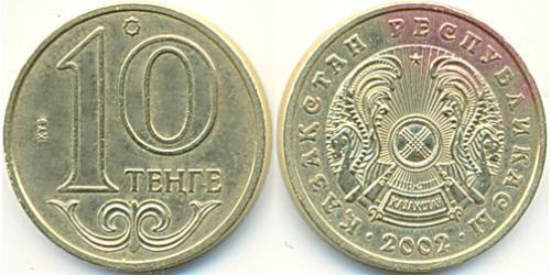 10 Tenge Kazajistán (1991 - )
