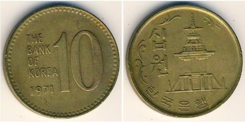 10 Won 大韩民国 黃銅