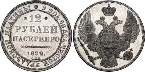 12 Рубль Российская империя (1720-1917) Платина Николай I (1796-1855)