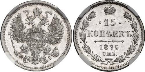 15 Kopeck Russian Empire (1720-1917) Silver Alexander II of Russia (1818-1881)