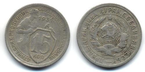 15 Kopeck Unione Sovietica (1922 - 1991)