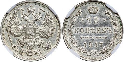15 Kopeke Russisches Reich (1720-1917) Silber Nikolaus II (1868-1918)