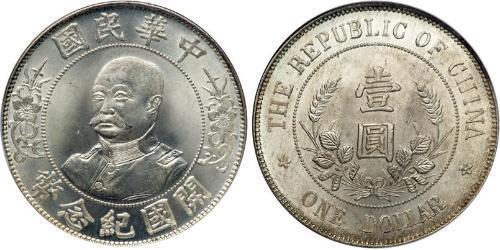 1 Долар Китайська Народна Республіка Срібло Li Yuanhong (1864 - 1928)
