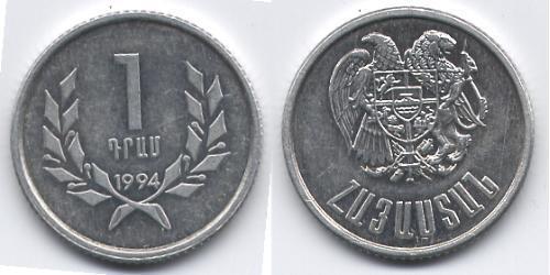 1 Драм Армения (1991 - ) Алюминий