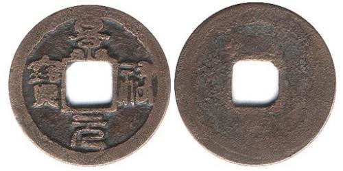 1 Кеш Китайская Народная Республика Бронза