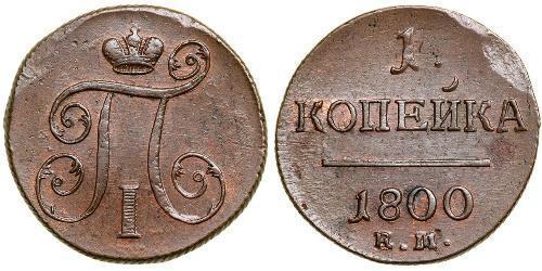 1 Копейка Российская империя (1720-1917) Медь Павел I(1754-1801)