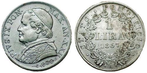 1 Ліра Папська держава (752-1870) Срібло Пій IX (1792- 1878)