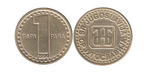 1 Пара Социалистическая Федеративная Республика Югославия (1943 -1992) Латунь