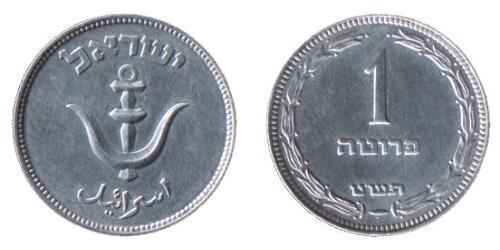 1 Прута Израиль (1948 - ) Алюминий