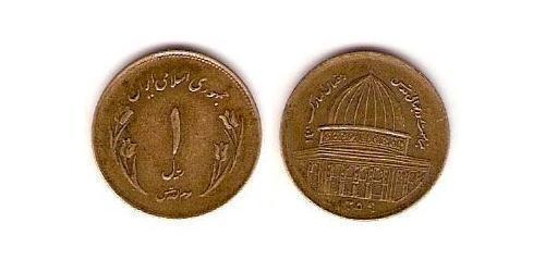 1 Риал Иран Бронза