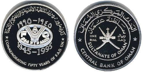 1 Риал Оман Серебро