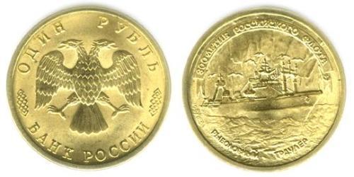1 Рубль Российская Федерация  (1991 - ) Латунь