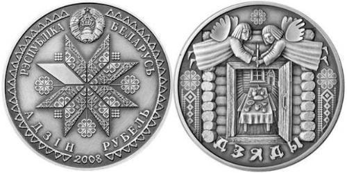 1 Рубль Белоруссия (1991 - ) Никель/Медь
