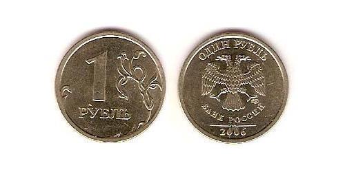 1 Рубль Российская Федерация  (1991 - ) Никель/Медь