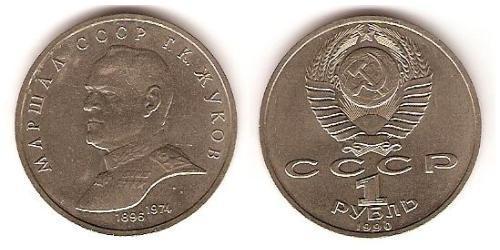 1 Рубль СССР (1922 - 1991) Никель/Медь